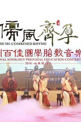 儒风齐孕 —滨州百佳2016年国学胎教音乐会