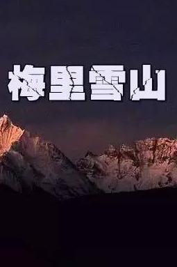 【云南专线】丽江、香格里拉、梅里雪山六日逍遥行