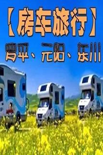 【房车旅行】前往天下摄影圣地元阳东川六日房车旅行