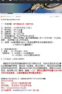 阳江市自行车运动协会年会活动召集