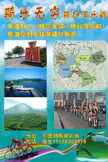 宁波东钱湖旅游!租单车!环湖骑行旅游!加野外自助烧烤