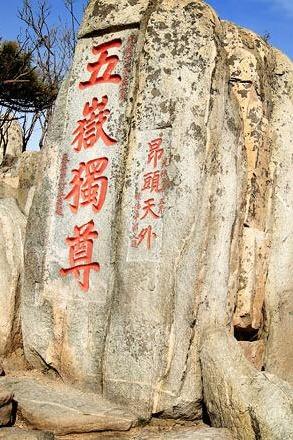17号周日品游五岳之首—-泰山