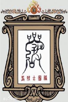 瓦罐严庄新祭堂建成庆典