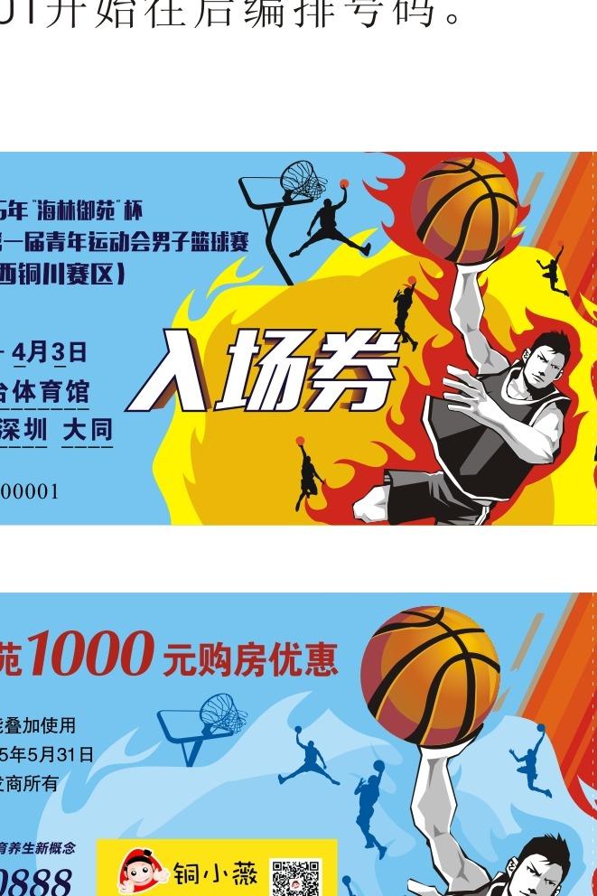 中华人民共和国第一届青年运动会篮球赛[铜川赛区]