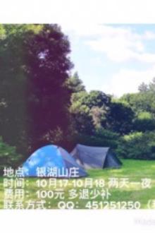 国交银湖山庄露营