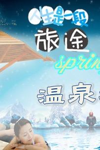 养生温泉+欢乐童年春季2日行活动