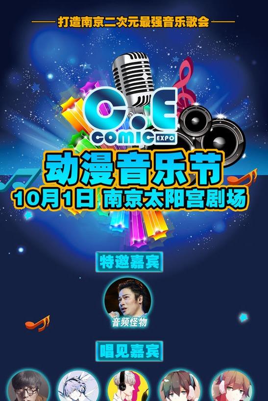 10月1号南京太阳宫剧场CEcomic动漫音乐节