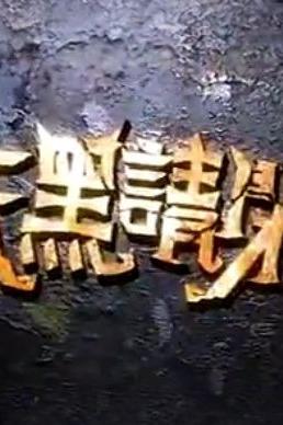"""【渡仁心理】杀人游戏——敢不敢与""""我""""来战"""