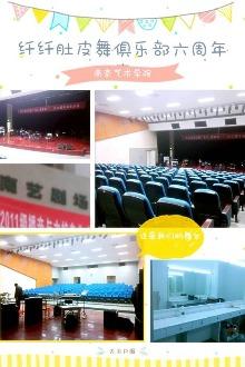 纤纤肚皮舞六周年庆典南京艺术学院会员演出