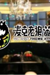 【文化路步行街】麦克老狼主题KTV 】