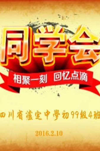 四川省泸定中学初99级4班毕业16年同学聚会