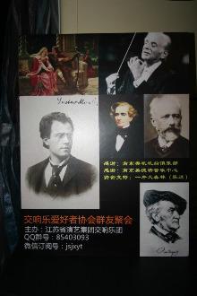 第二届江苏交响乐团乐迷聚会活动