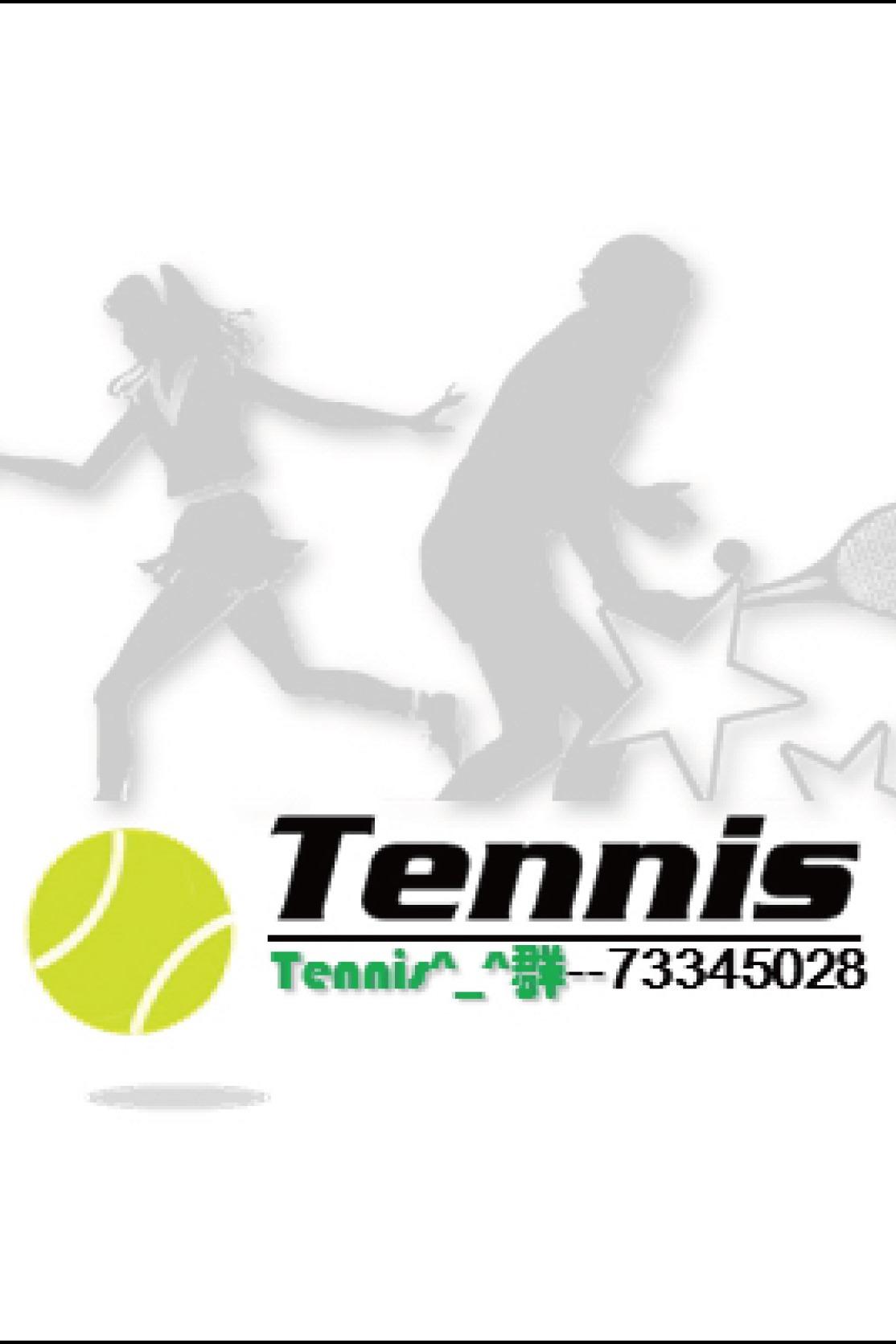 深圳湾网球中心双打活动