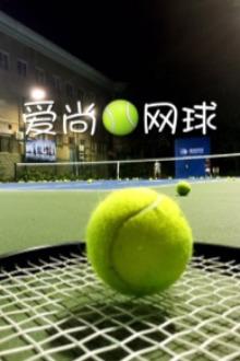 网球入门体验活动for free!