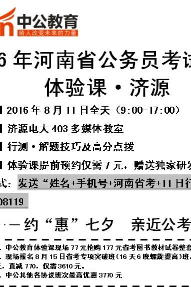 2016年河南公务员考试-行测体验课急济源专场