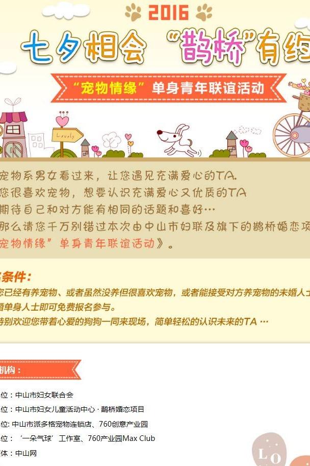 妇联主办的七夕单身联谊活动(免费)