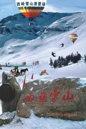 """西岭雪山、安仁古镇2天半""""亲雪""""自驾"""