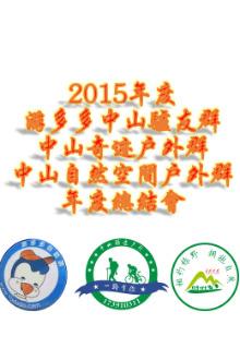 2015年度群年会