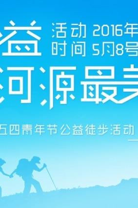"""05月08日""""徒步公益,青春河源最美""""青年节徒步"""