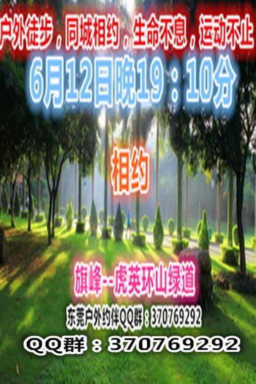 6月12日晚【旗峰—虎英绿道】8.5公里徙步活动