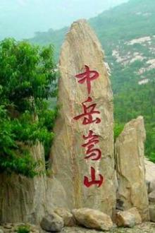 11月6-9号 中岳嵩山 郭亮村