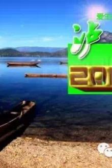 泸沽湖五日游