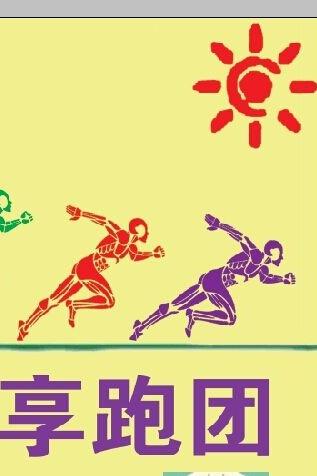 11月1日,烟台马拉松享跑团(28172067)第七次集体约跑
