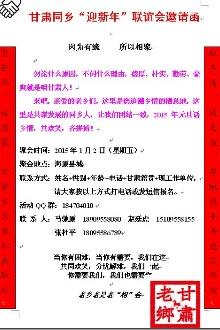 """甘肃同乡""""迎新年""""联谊会"""