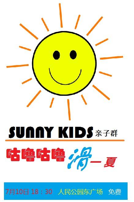 SUNNY KIDS亲子营公益第3场——咕噜咕噜滑一夏滑轮体验