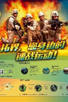 """济南真人CS挑战赛(夜战模式)——""""死亡十字"""""""