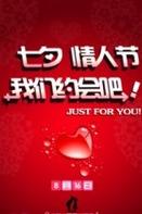 8月20号浪漫七夕汉川青春有约相亲派对
