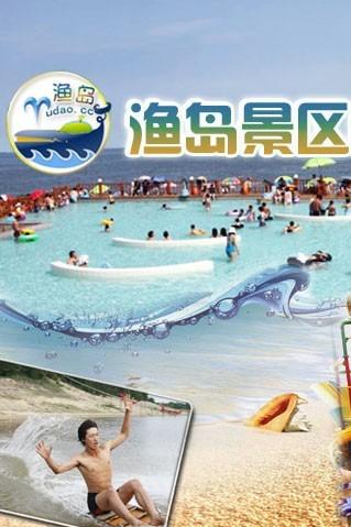 8月1、2日秦皇岛渔岛野生动物园两日休闲游活动计划书