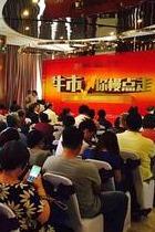 天门-股民交流会