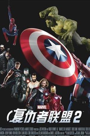 5月12日观看《复仇者联盟2》