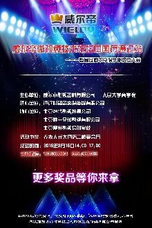 威尔帝微视频技术论坛中国行通辽站(摄像讲座及抽奖)