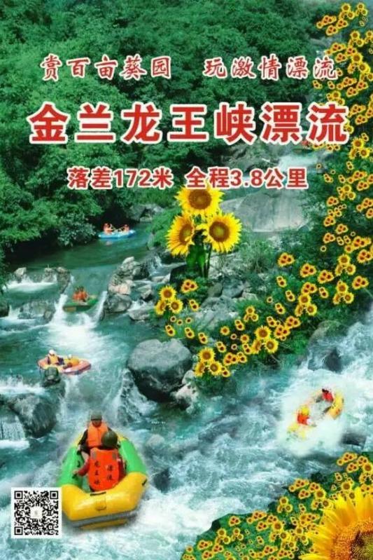 《金兰龙王峡漂流》