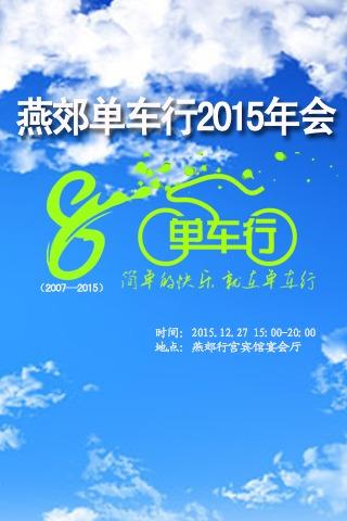 Q群报名:燕郊单车行2015年会暨八周年