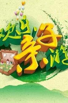 """""""踏青游虹彩,播种幸福花""""主题亲子活动,等你来!"""
