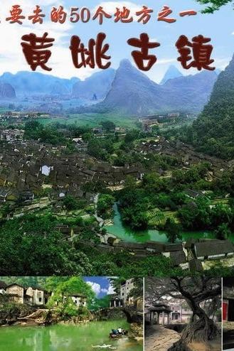 4月11日零陵出发贺州黄姚古镇、姑婆山玉石林2天