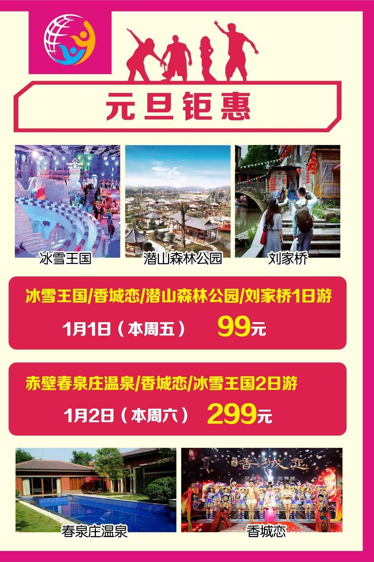 99元,元旦一日游,冰雪王国香城恋潜江森林全包了。