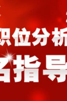 中政教育2015江苏公务员报考指导与职位填报指导直播