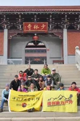 『5.10徒步穿越』永泰善山-福清南少林徒步穿越活动