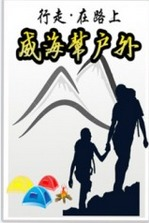 【威海帮●活动】1月8日威海帮户外2017年会