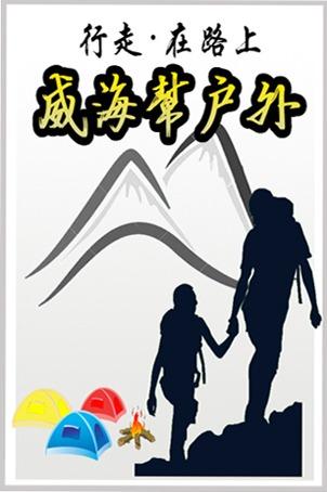 【威海帮●活动】11月6日昆嵛山全新线路