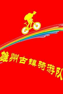雄州古镇骑游队活动通知:周七(6月14日)石盘水库摘果啦