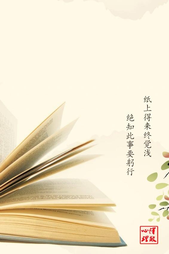宁波泽敏心理第一期第9次心理读书会