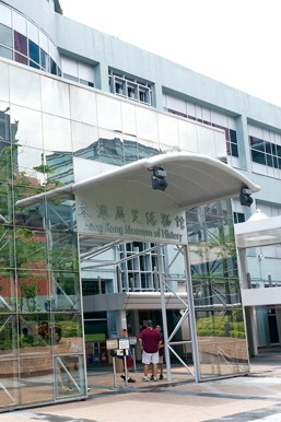中国群团——参观香港历史博物馆