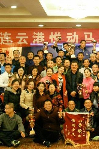 2016连云港马拉松年会