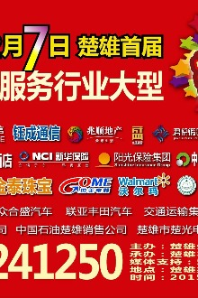 2015年楚雄首届商业、金融、服务行业大型招聘会