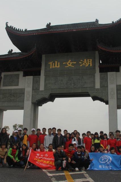 第三次新余大学生骑行仙女湖活动